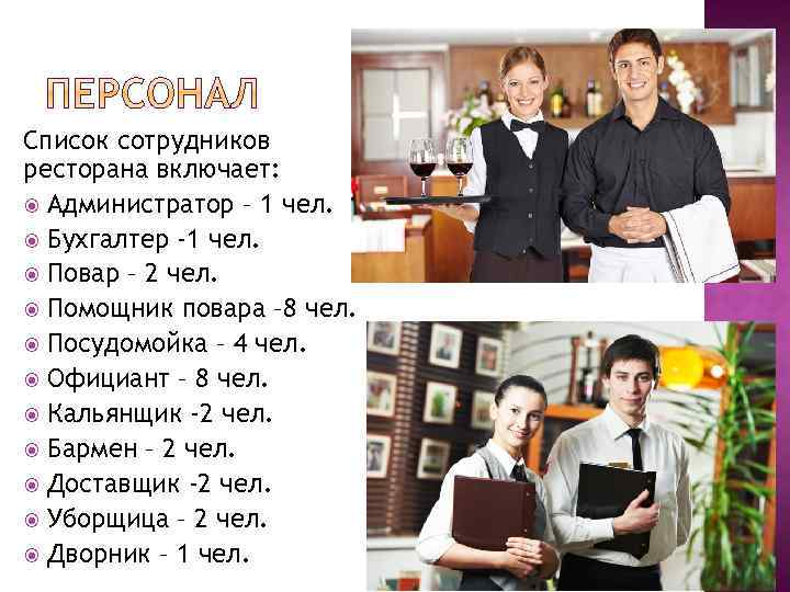 Статистика зарплат официант в ресторан премиум-класса в россии