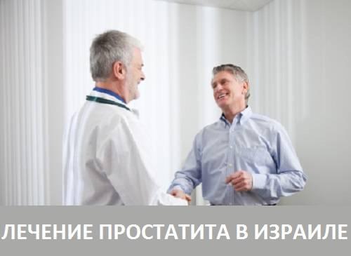 Синдром хронической тазовой боли и хронического простатита | университетская клиника