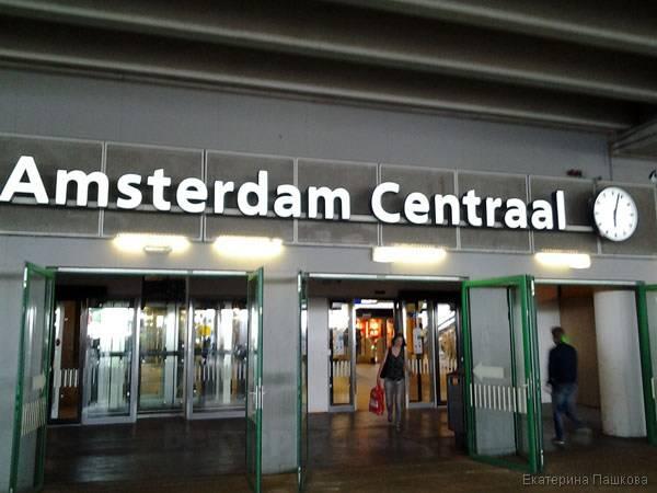 Из дюссельдорфа в амстердам — как добраться самостоятельно быстро и выгодно