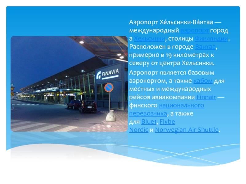 Аэропорт в 2021