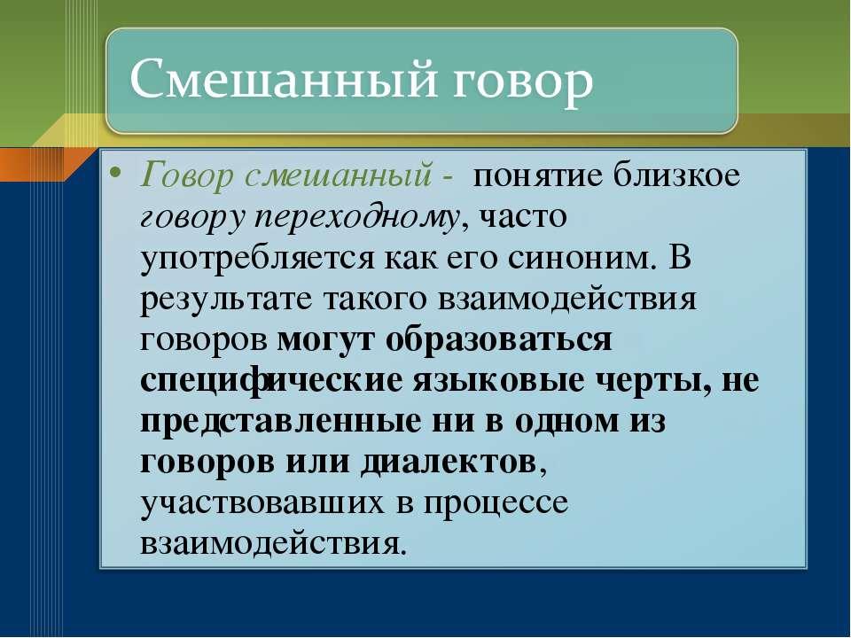 Основные сложности в изучении чешского языка, и их решение