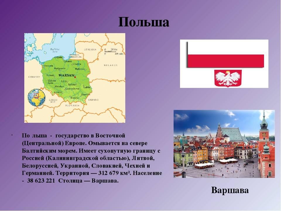 Польша: на каких языках говорят в стране