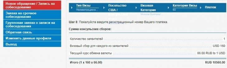 Получение визы в сша в 2021 году для россиян, новости на сегодня | provizu.ru