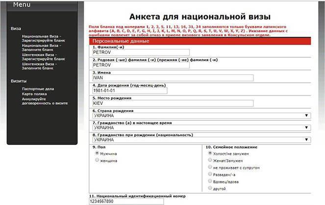 Как белорусу открыть визу в польшу самостоятельно через визовый центр?