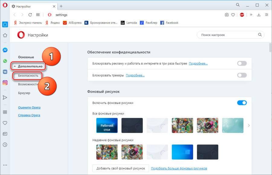 Обход блокировок рунета