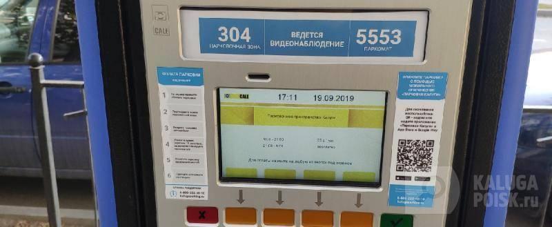 Сколько можно стоять на платной парковке бесплатно в москве с 2021 года