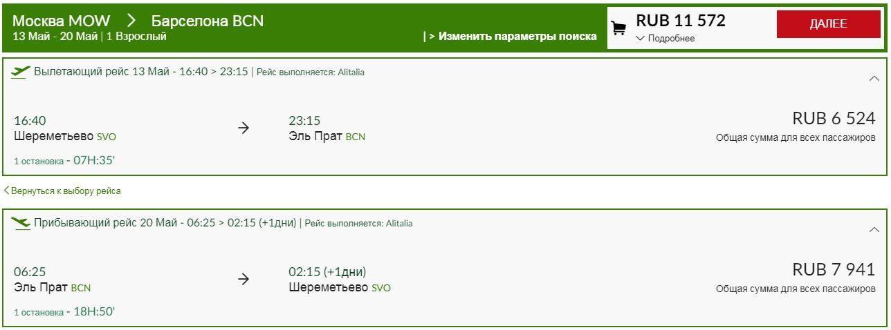 Классы обслуживания alitalia - обзор с фото и видео | europe avia