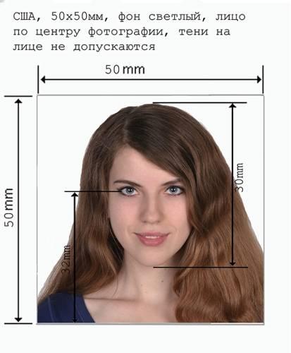 Фото на визу в 2021 году: требования к размеру, количеству снимков