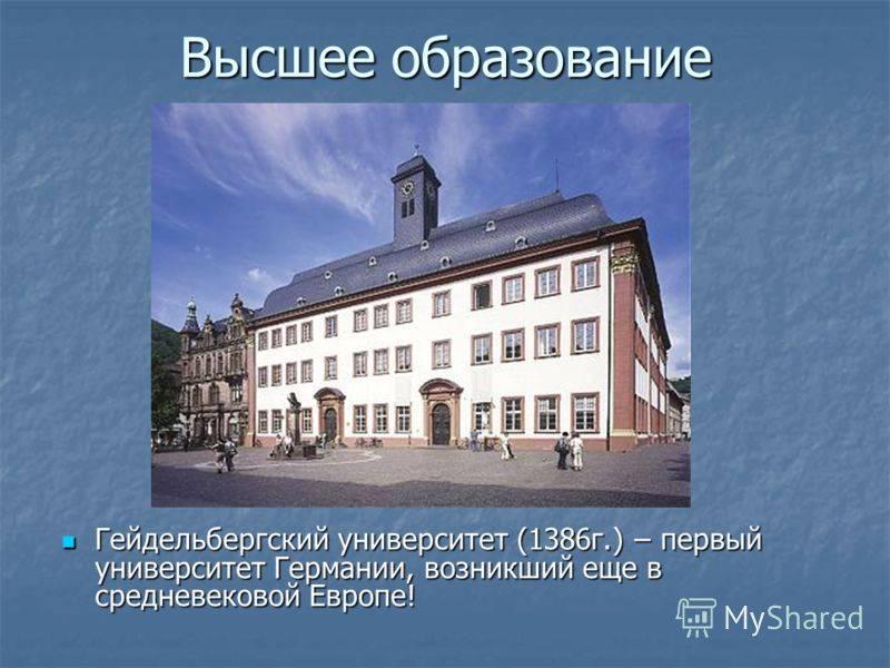 Гейдельбергский университет рупрехта-карлаruprecht-karls-universität heidelberg