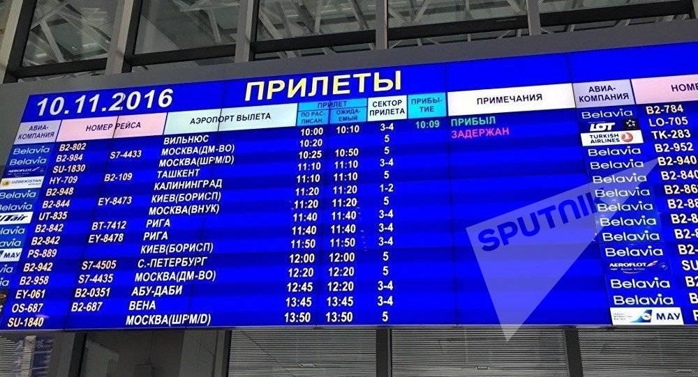 Онлайн табло аэропорта шереметьево