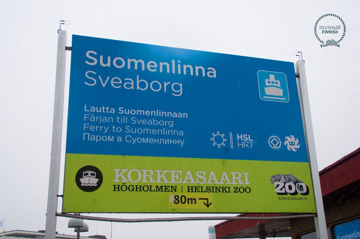 Работа в финляндии для русских, украинцев и белорусов в 2021 году