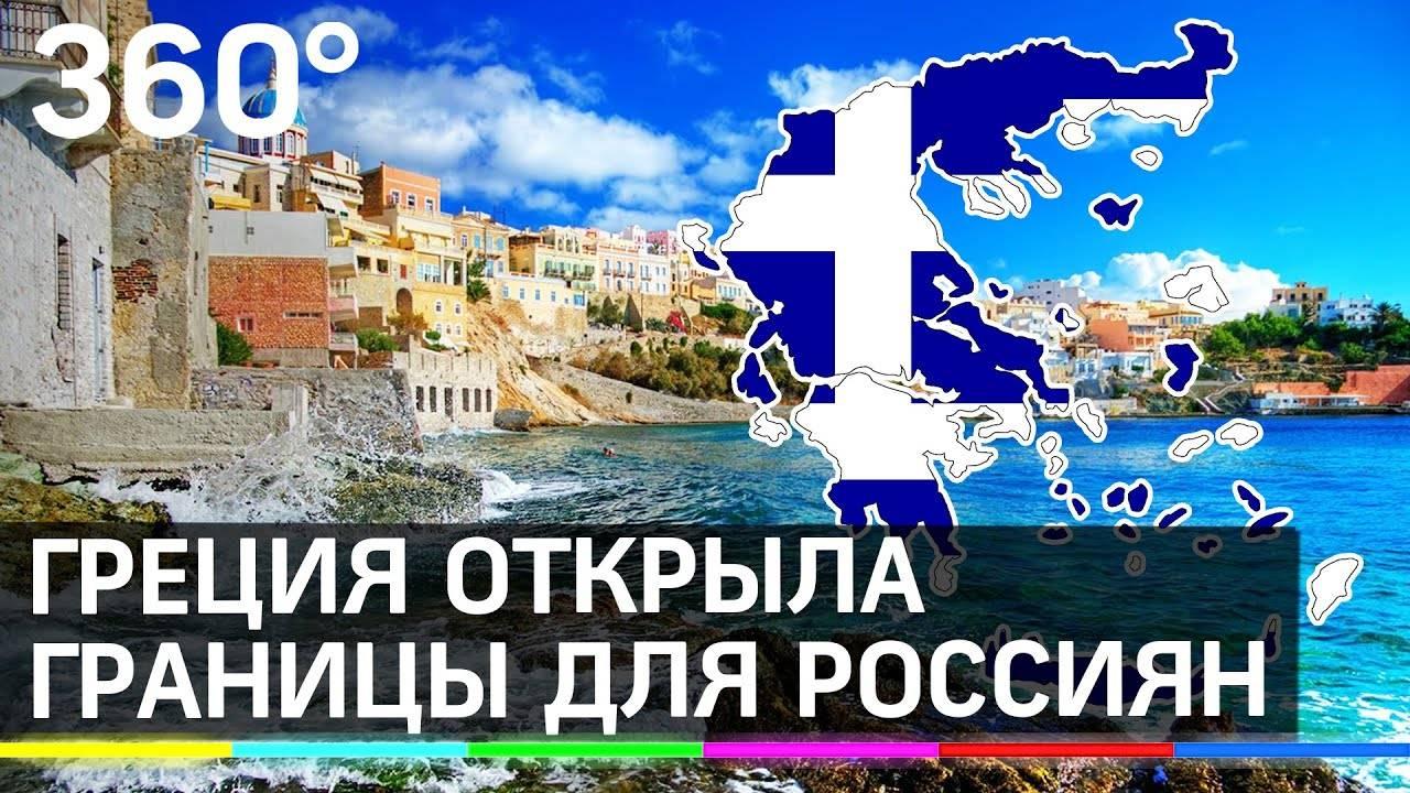 Теперь можно поехать в грецию и еще во многие страны / греция открыла границы для граждан рф / как поехать в грецию? / куда можно выехать из россии в начале сентября. / куда можно поехать за границу в 2020 году / эксперт.ру - новости / эксперт online