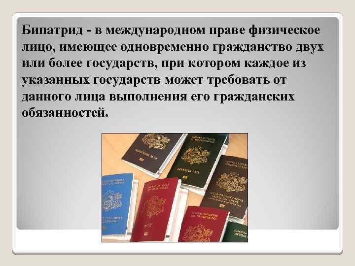 Апатриды и бипатриды, их правовой статус. двойное гражданство и безгражданство в россии