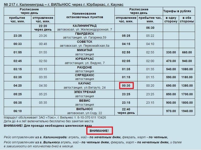 Москва — рига авиабилеты от 2305 рублей, цена билета москва рига и расписание самолетов