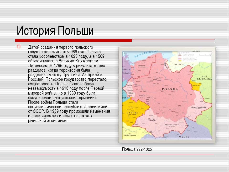 Как живут белорусы в польше