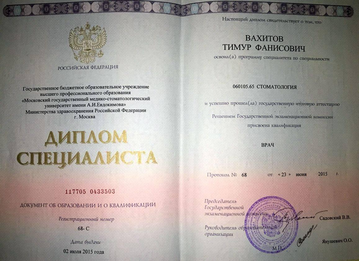 Лицензия врача в европе | европа - это просто! иммиграция - контакты