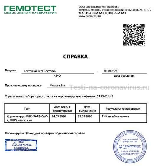 Nota simple - 1300 руб. заказать нота симпле
