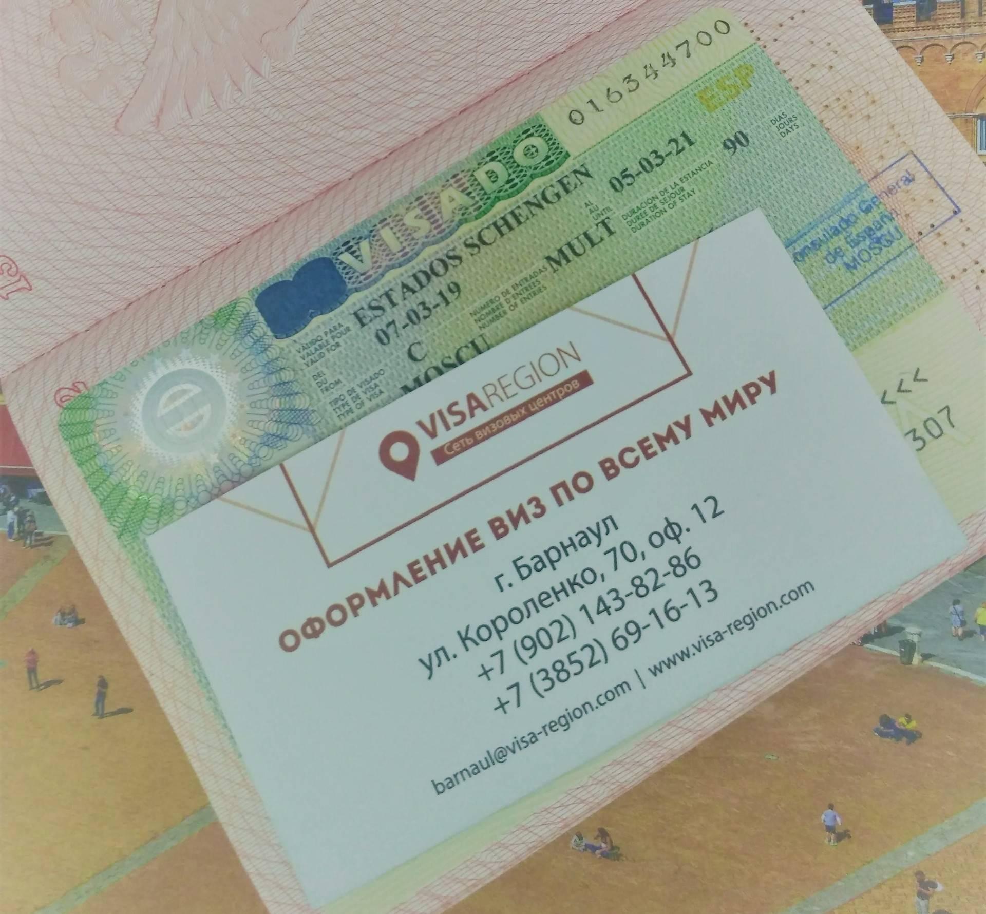 Документы на визу в испанию в 2021 году, требуемый комплект.