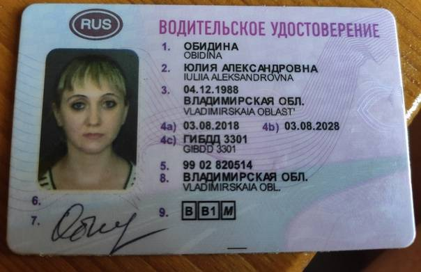 Вождение в россии с иностранными правами.