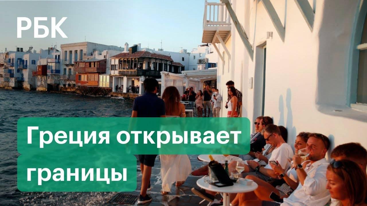 Въезд в грецию для туристов 2020