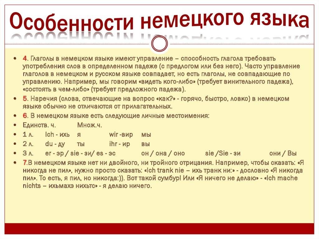 Тест на знание правил немецкой грамматики на уровне а1 (40 вопросов)
