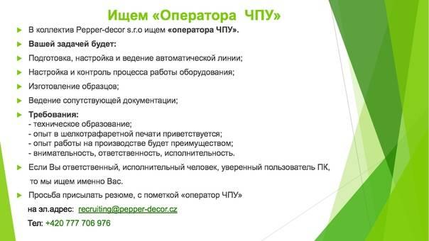 Работа в чехии для русских: вакансии 2020 без знания языка