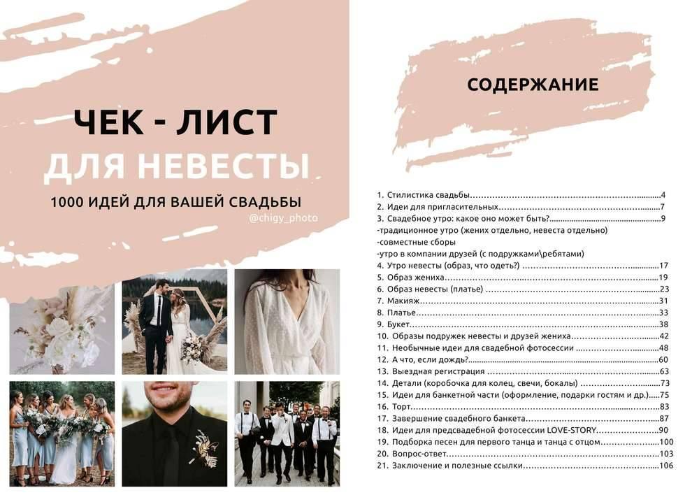 Оформление и получение визы невесты в сша в 2020 году