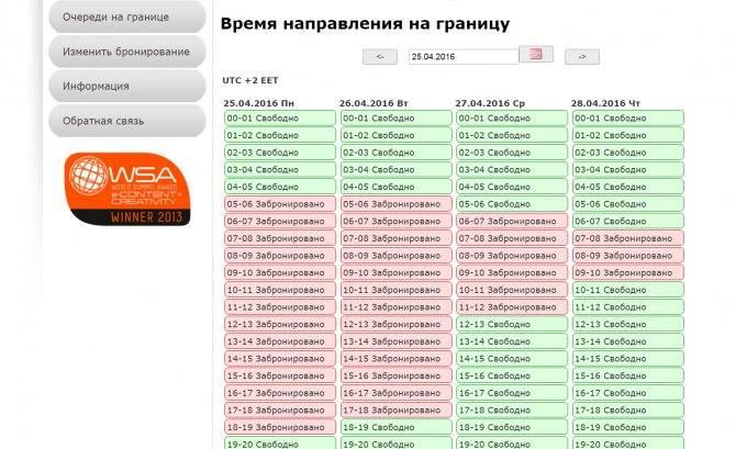Забронировать очередь на эстонской границе нарва ивангород, выезд из эстонии какая очередь онлайн, soswift