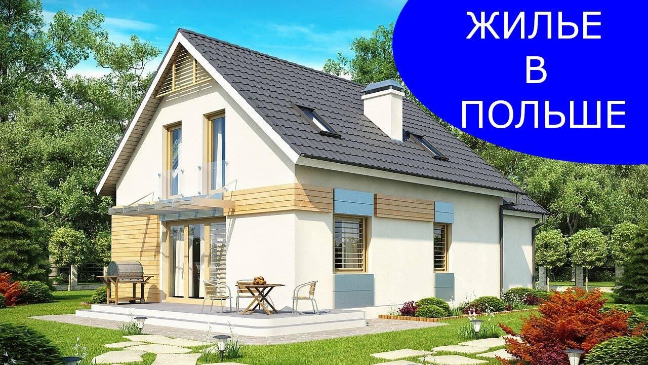 Купить недвижимость в польше без посредников: как украинцу, белорусу и другим иностранцам недорого приобрести жилье и какие цены на квартиры, можно ли купить дом в кредит?