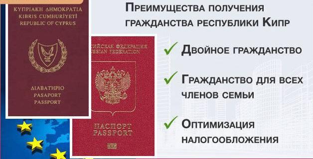Как получить гражданство на кипре: возможные способы