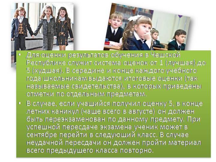 Особенности системы образования и учебных заведений чехии