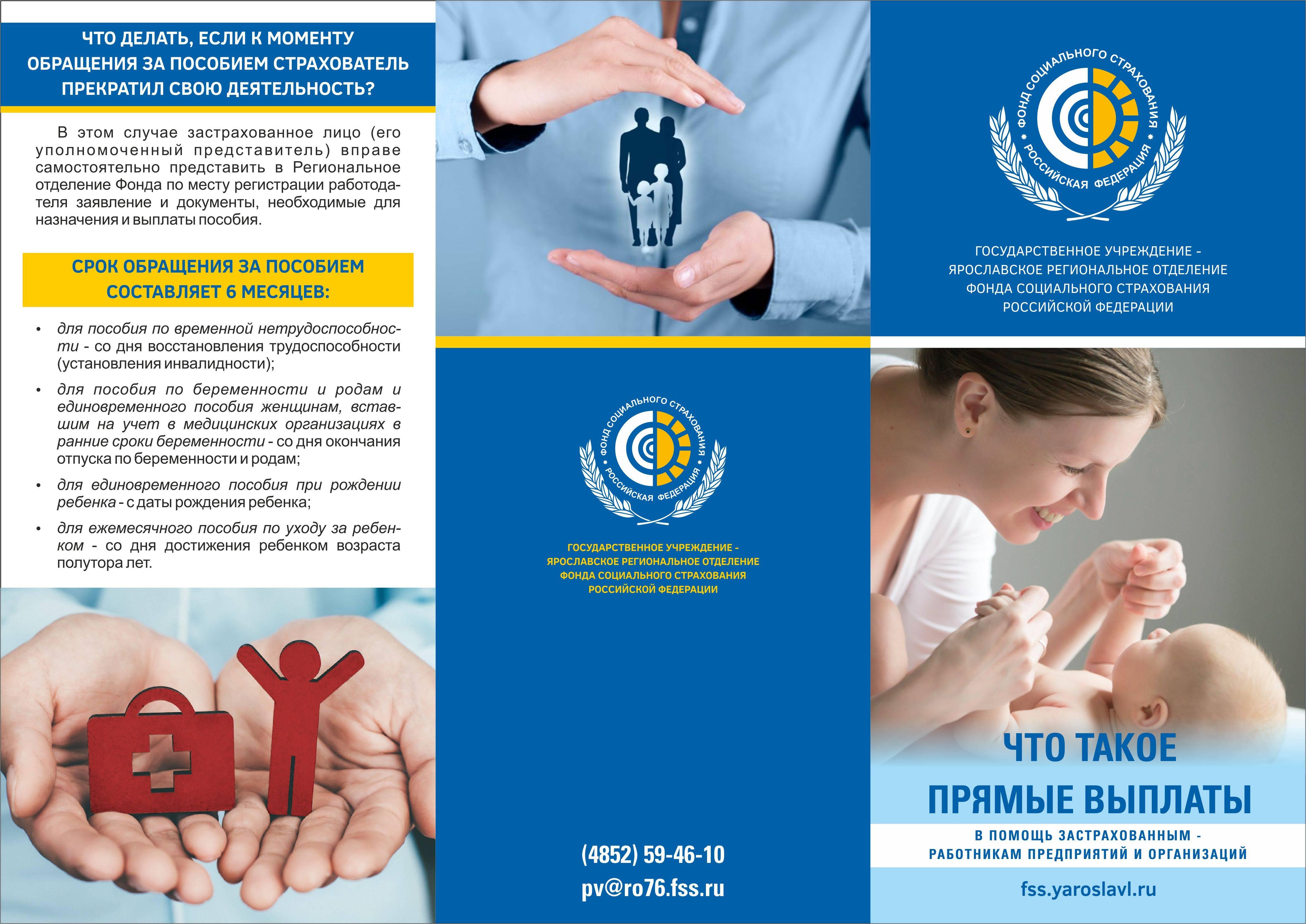 Денежная форма предоставления социальной поддержки граждан в 2021 году