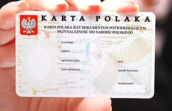 Инструкция — как получить карту поляка украинцу без польских корней и что нужно знать на получение внж в польше?