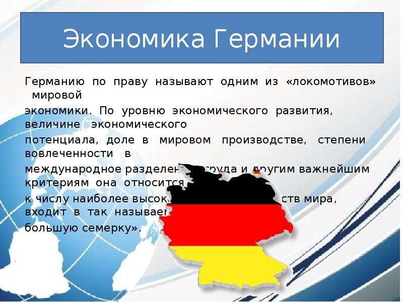 Современная германия