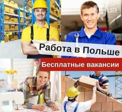 Безкоштовні вакансії в польщі без посередників, свіжі вакансії 2020 - сайт razem.work