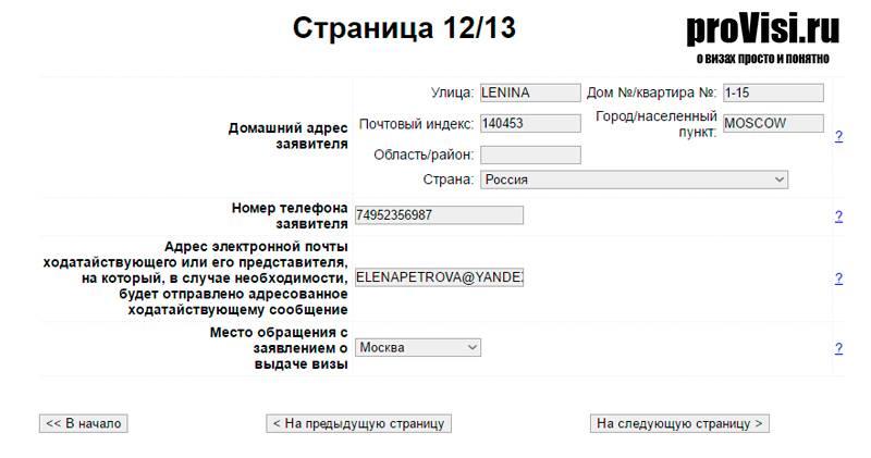 Нужна ли виза в эстонию для россиян в 2021? в эстонию нужна виза