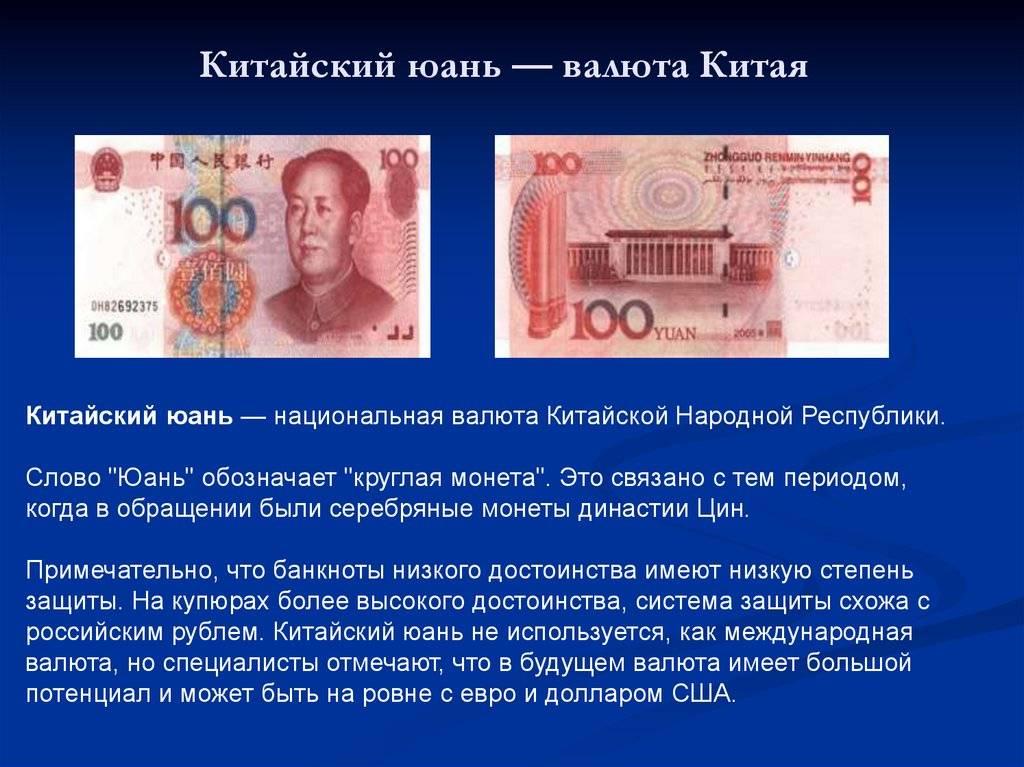 Национальная валюта в Китае