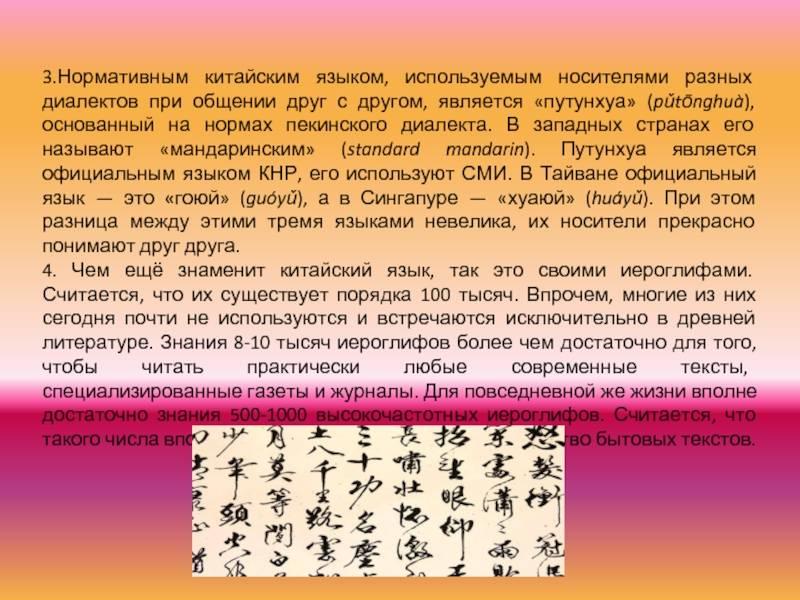 Список диалектов китайского языка: история, виды, различия
