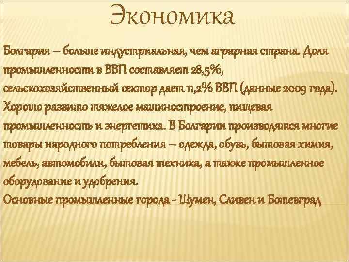 Реферат: анализ экономического положения болгарии