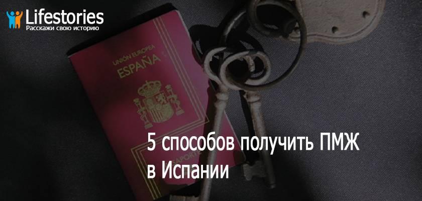 Воссоединение семьи в испании в 2021 году для россиян и украинцев
