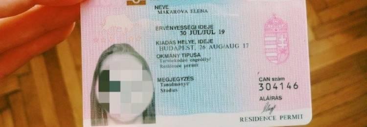 Страховка для вида на жительство в венгрии