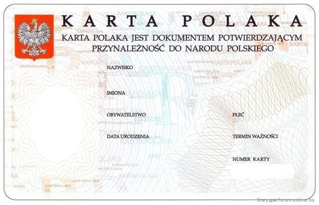 Как получить учебную визу в Польшу