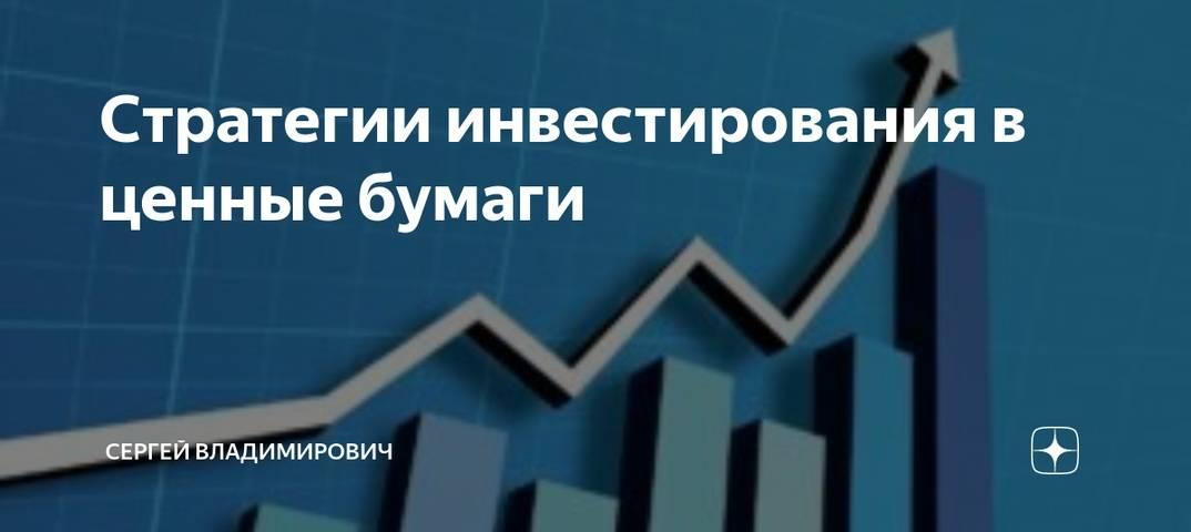 Инвестиции в ценные бумаги на фондовом рынке: покупка и продажа, доходность иностранных эмитентов в валюте — вне-берега