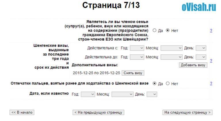 Виза в эстонию 2021: гид для россиян + особенности получения