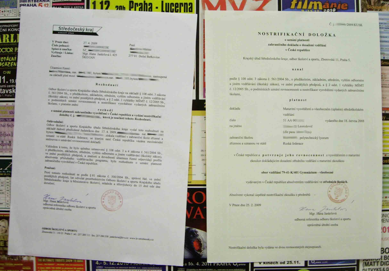 Нострификация аттестата в чехии: как проходит подтверждение диплома