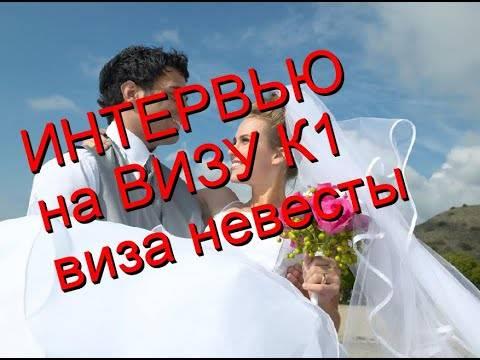 Виза невесты в сша ⋆ виза к 1 и брак с гражданином сша
