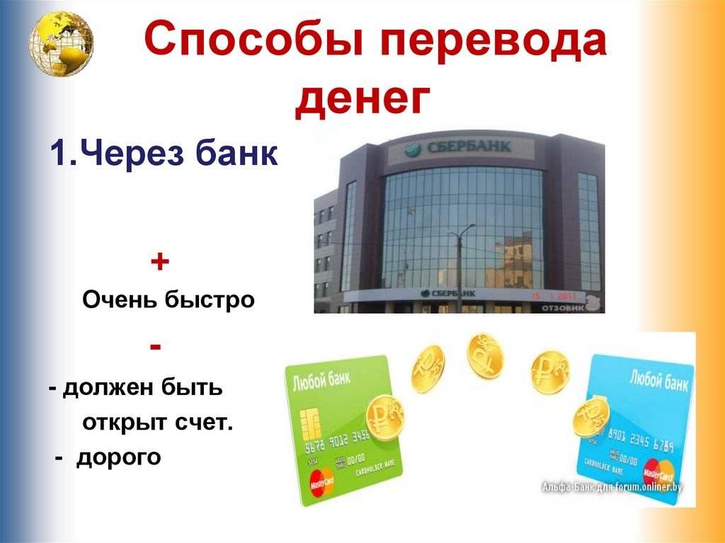 Почтовый перевод по чехии. помогите!!!