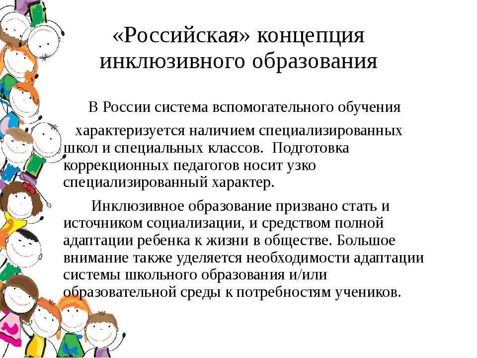 Инклюзивное образование в россии. постановка вопроса