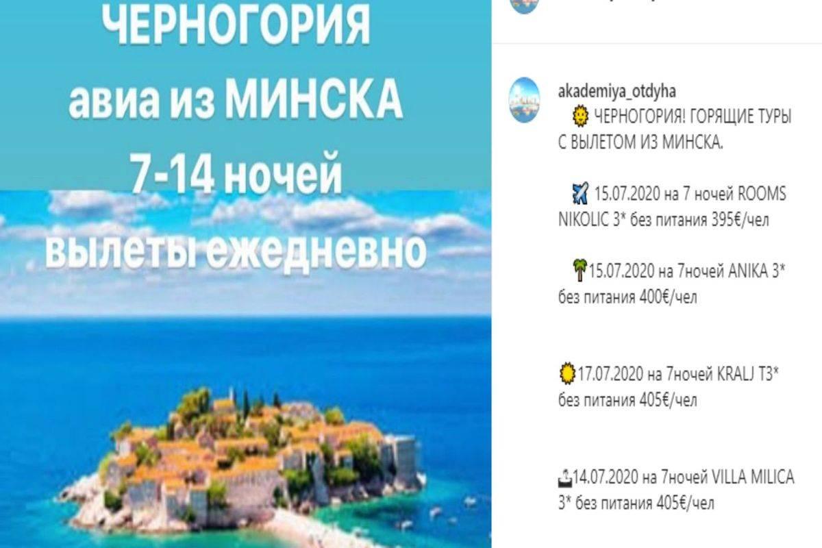 Работа и зарплата в черногории