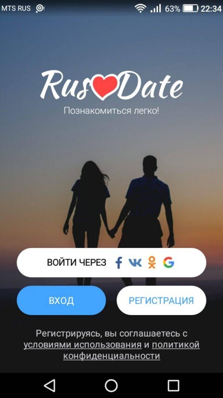 Приложение для знакомств rusdate: полезные функции